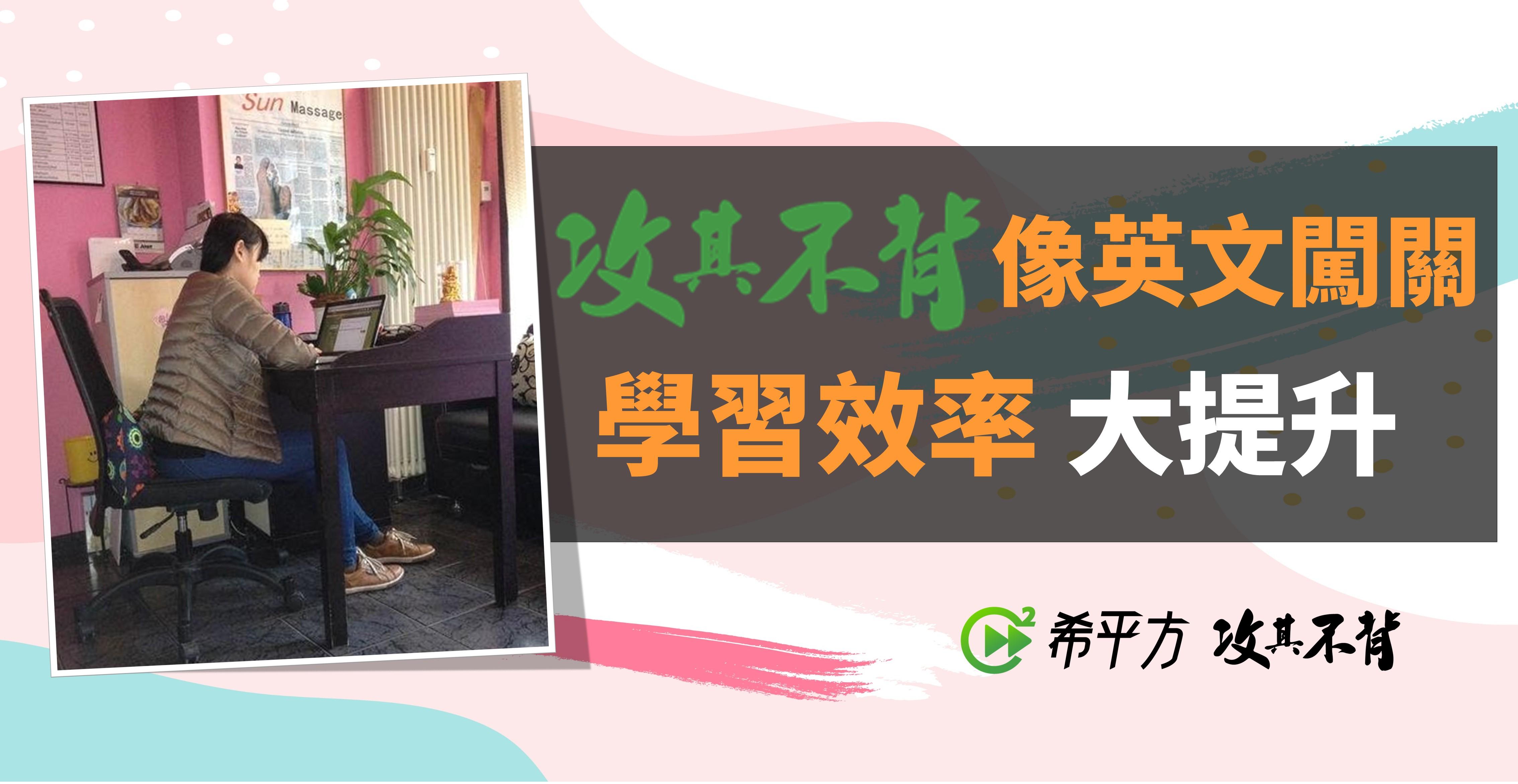 陳小姐,學英文像闖關,學習效率大提升!