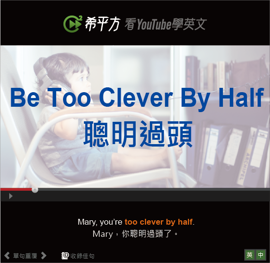 「聰明過頭」- Be Too Clever By Half