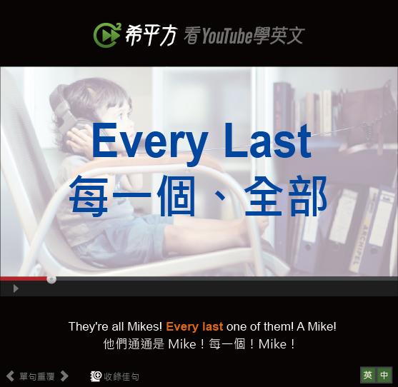 「每一個、全部」- Every Last