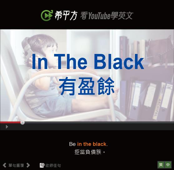 「有盈餘」- In The Black