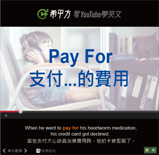 「支付...的費用」- Pay For
