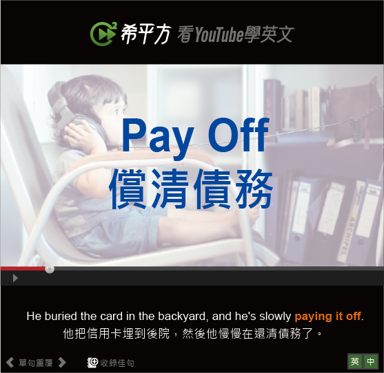 「償清債務」- Pay Off