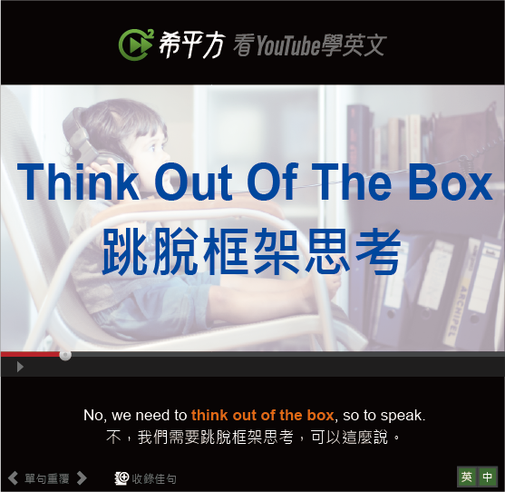 「跳脫框架思考」- Think Out Of The Box