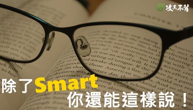 『聰明』英文還能怎麼說?