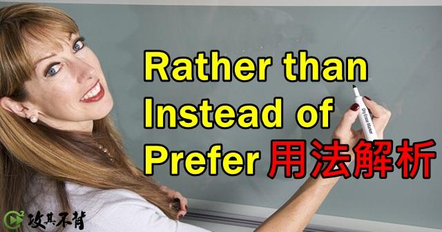 如何用英文表達『我偏好有令人滿意的薪水的工作。』? 一次學會各種『偏好』的用法!