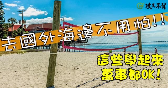 夏天到來!趕緊來學學海邊英文!