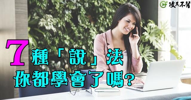 7 種英文『說』法,你都學起來了嗎?
