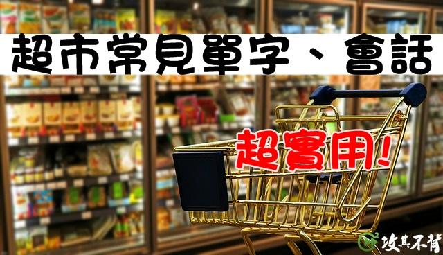 購物常用英文單字與會話,讓你進超市沒煩惱!