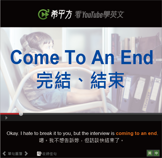 「完結、結束」- Come To An End