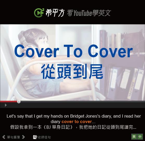 「從頭到尾」- Cover To Cover