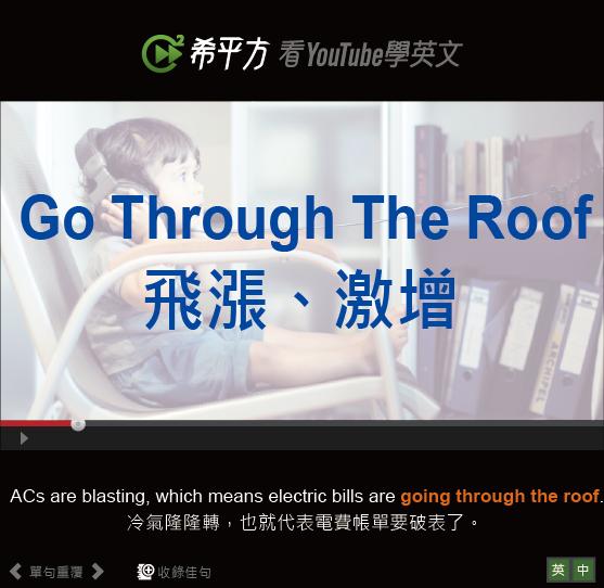Go Through The Roof的意思