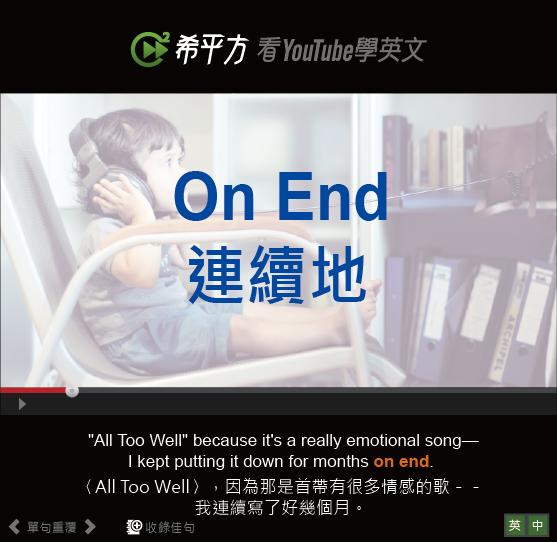 「連續地」- On End