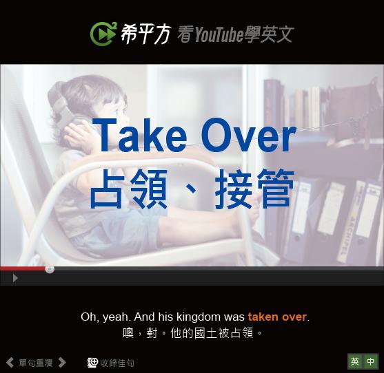 「占領、接管」- Take Over