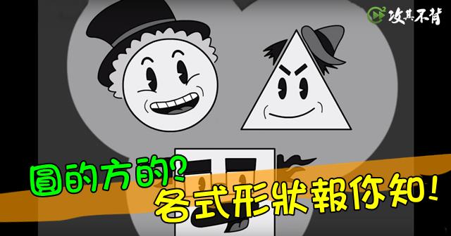 『三角形』、『正方形』各式形狀英文報你知!