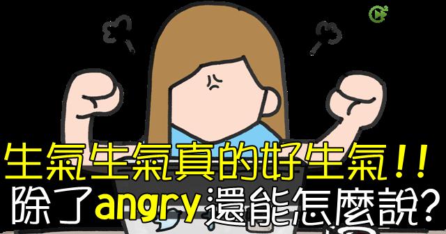 真的真的好生氣!除了 angry 英文還能怎麼說