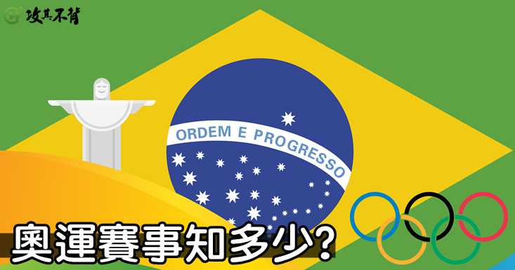 奧運賽事好激烈,各個賽事英文這麼說