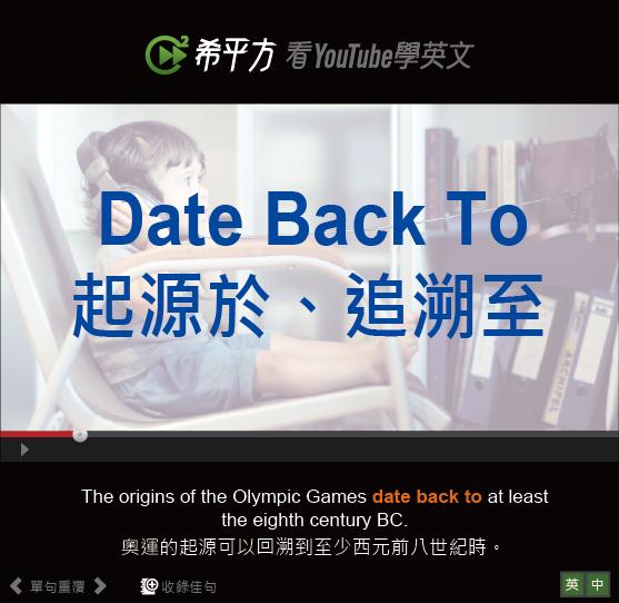 「起源於、追溯至」- Date Back To