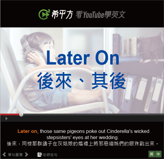 「後來、其後」- Later On