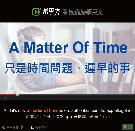 「只是時間問題、遲早的事」- A Matter Of Time