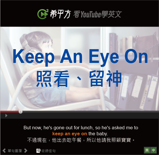 「照看、留神」- Keep An Eye On
