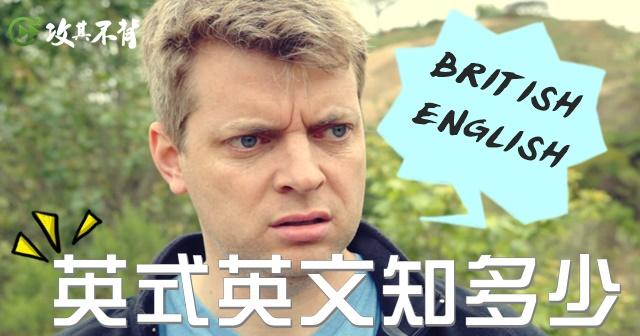 英式英文知多少?