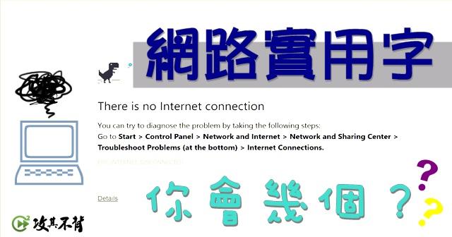 『沒網路了?!』英文怎麼說?