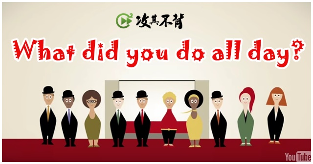 上班族一天的生活都會經歷什麼?5句超實用的日常英文對話