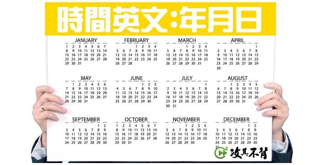 某年某月的某一天--年、月、日英文該怎麼說?