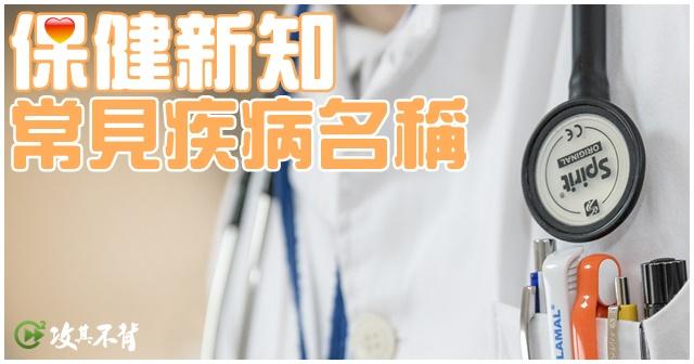 醫學保健知識:疾病英文名稱大補帖