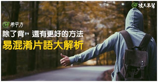 『make』易混淆片語大解析!