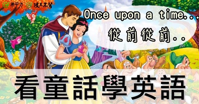 童話故事公式英文大破解!
