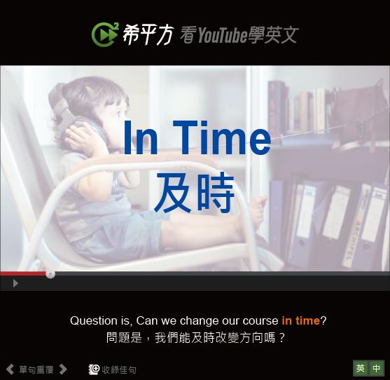 「及時」- In Time
