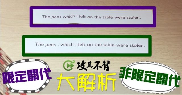 【文法教室】限定與非限定關係代名詞
