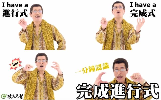 【希平方上課囉】完成式+進行式=完成進行式?!