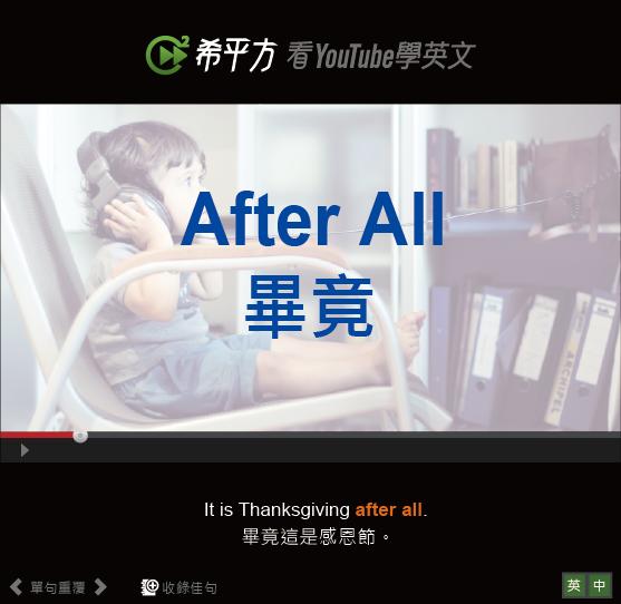「畢竟」- After All