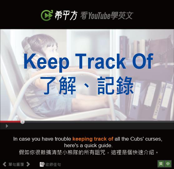 「了解、記錄」- Keep Track Of