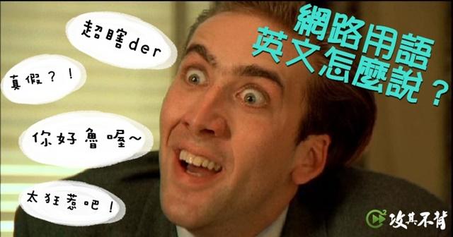 台灣人超愛講的口頭禪,英文你會嗎?