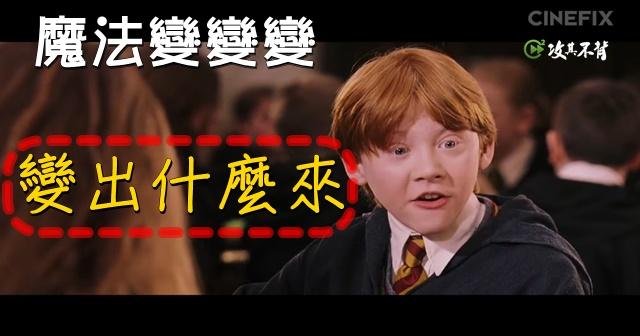 巫師施魔法、下咒語英文怎麼說呢?