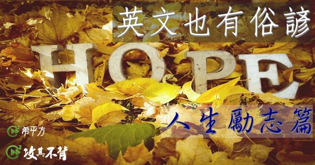 中文諺語怎麼翻英文?5 大超實用英文諺語,勉勵自己與他人!