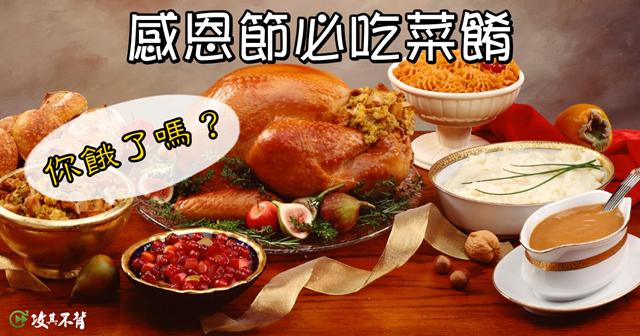 感恩節必吃佳餚,『火雞』、『地瓜』英文這麼說!