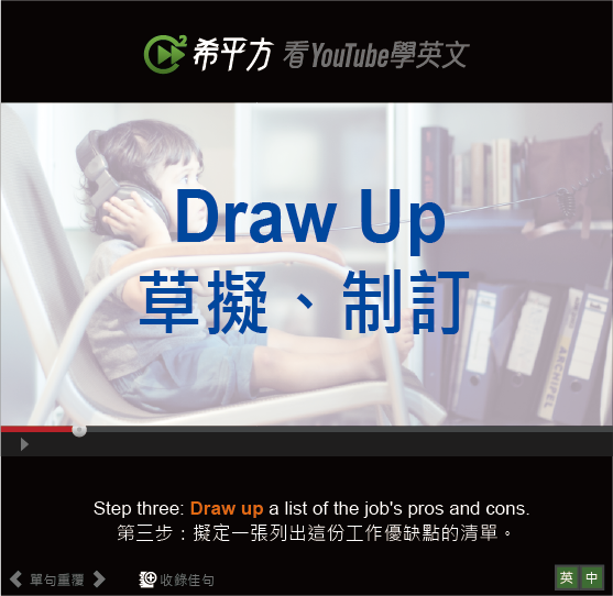 「草擬、制訂」- Draw Up