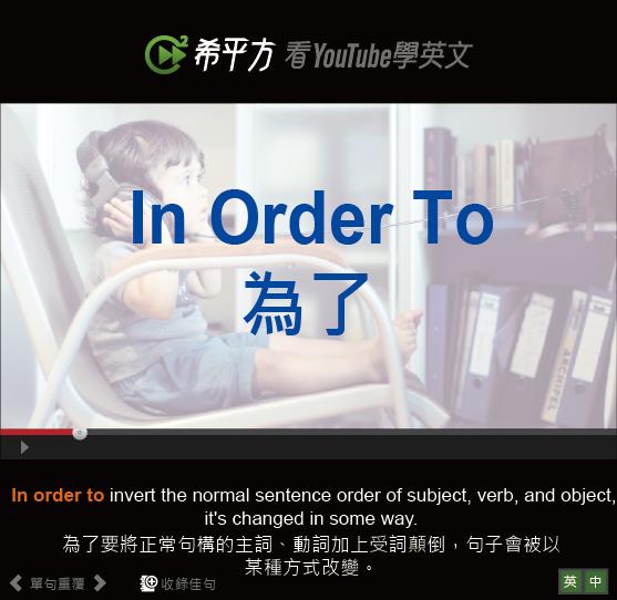 「為了」- In Order To