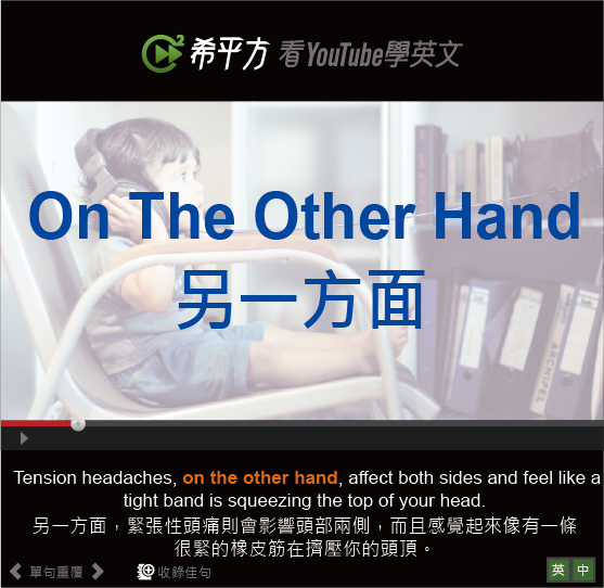 「另一方面」- On The Other Hand