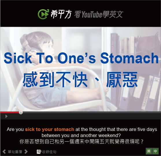 「感到不快、厭惡」- Sick To One's Stomach