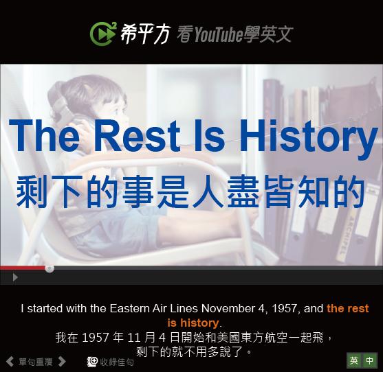 「剩下的事是人盡皆知的」- The Rest Is History