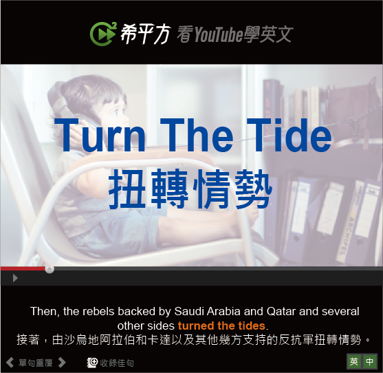 「扭轉情勢」- Turn The Tide