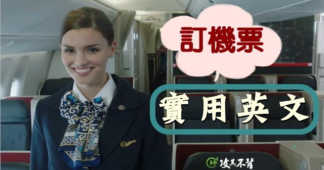 【旅行英文】飛機訂票不用怕,網路操作一把抓