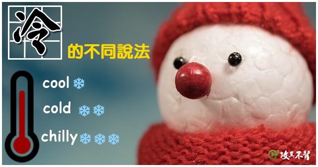 寒流來襲!來學學【冷】的各種說法吧!