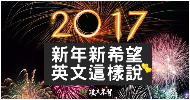 想『存錢』或『減重』?用英文說出你的新年新希望!
