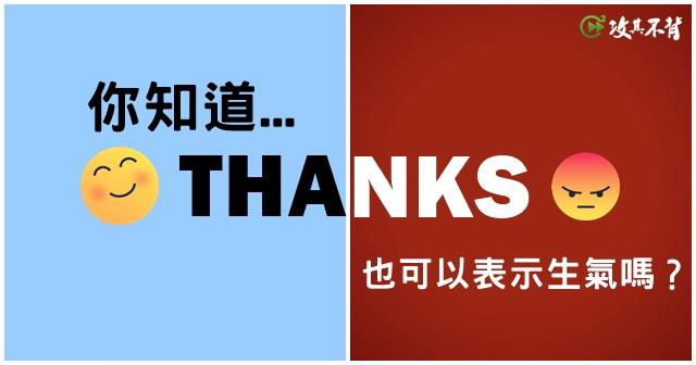 怎麼用英文表達感謝呢?